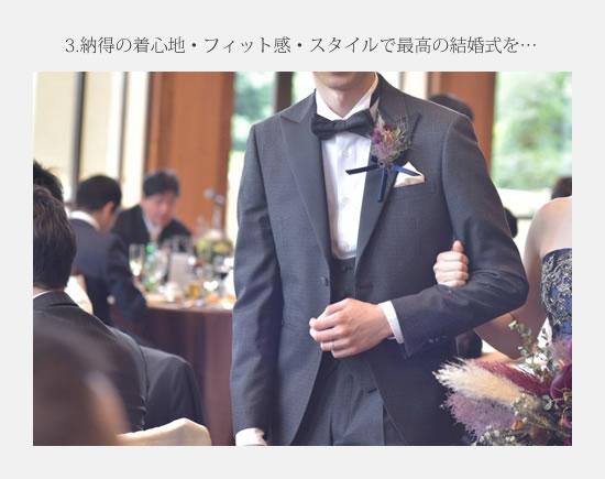 福岡 タキシード